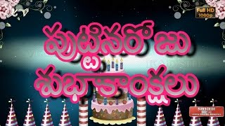Happy Birthday in Telugu, Birthday Wishes in Telugu, SMS, Greeting Video