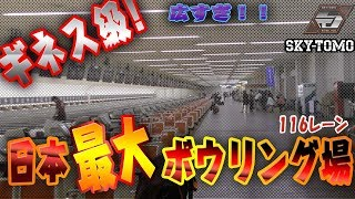 『ギネス級』日本最大級ボウリング場!稲沢グランドボウル