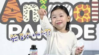 저스트오디션 지난 광고 영상-애니멀퍼레이드 종합 비타민