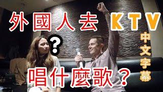 外國人在KTV唱什麼歌?
