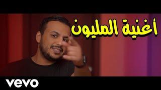 أغنية المليون ❤️ - عبدالله المالود فيديو كليب حصري 2020
