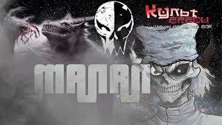 МАЛАЛ - 5-ый БОГ ХАОСА (Warhammer  40000 Позновательный)