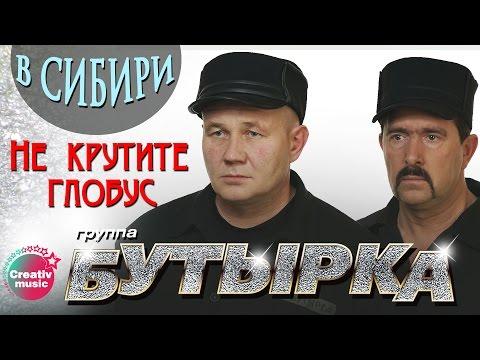 Бутырка - Не крутите глобус (В Сибири)