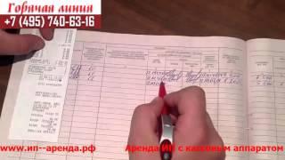 Как заполнять журнал кассира(, 2015-10-22T14:32:27.000Z)