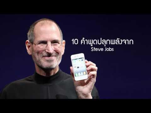 10 คำพูดสร้างพลังจาก Steve Jobs