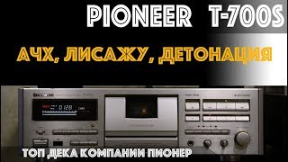 Pioneer T-700S - обзор, АЧХ, W&F