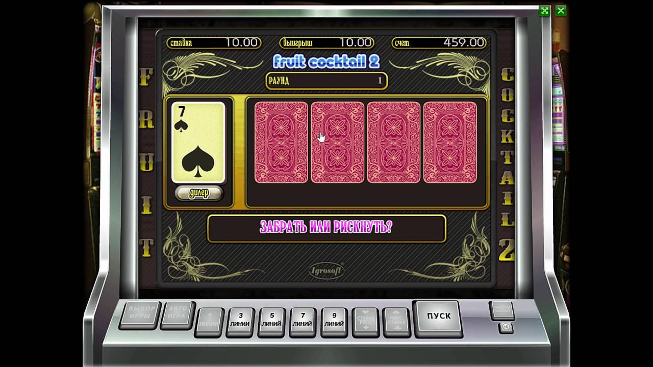 Играть азартные игры без регистрации бесплатно