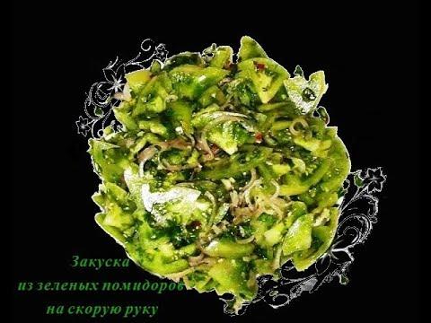 Закуска из зеленых помидор на скорую руку / Appetizer of green tomatoes - very quickly