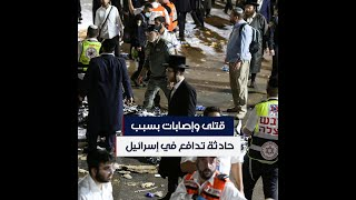 عشرات اليهود قضوا نحبهم بسبب التدافع خلال احتفال ديني في إسرائيل