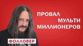 """Обзор клипа группы """"Время и Стекло"""" - """"Песня про лицо"""". Фолловер. Николай Милиневский"""