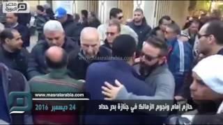 مصر العربية |  حازم إمام ونجوم الزمالك فى جنازة بدر حداد