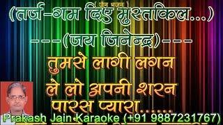 Tumse Lagi Lagan Le Lo Apni Sharan (FREE) Jain Bhajan Karaoke Hindi Lyrics By Prakash Jain