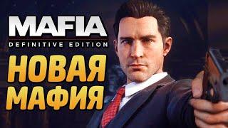 Mafia: Definitive Edition ➤ Геймплей ➤ НОВАЯ МАФИЯ! ПЕРВЫЙ ГЕЙМПЛЕЙ РЕМЕЙКА ЛЕГЕНДАРНОЙ ИГРЫ!