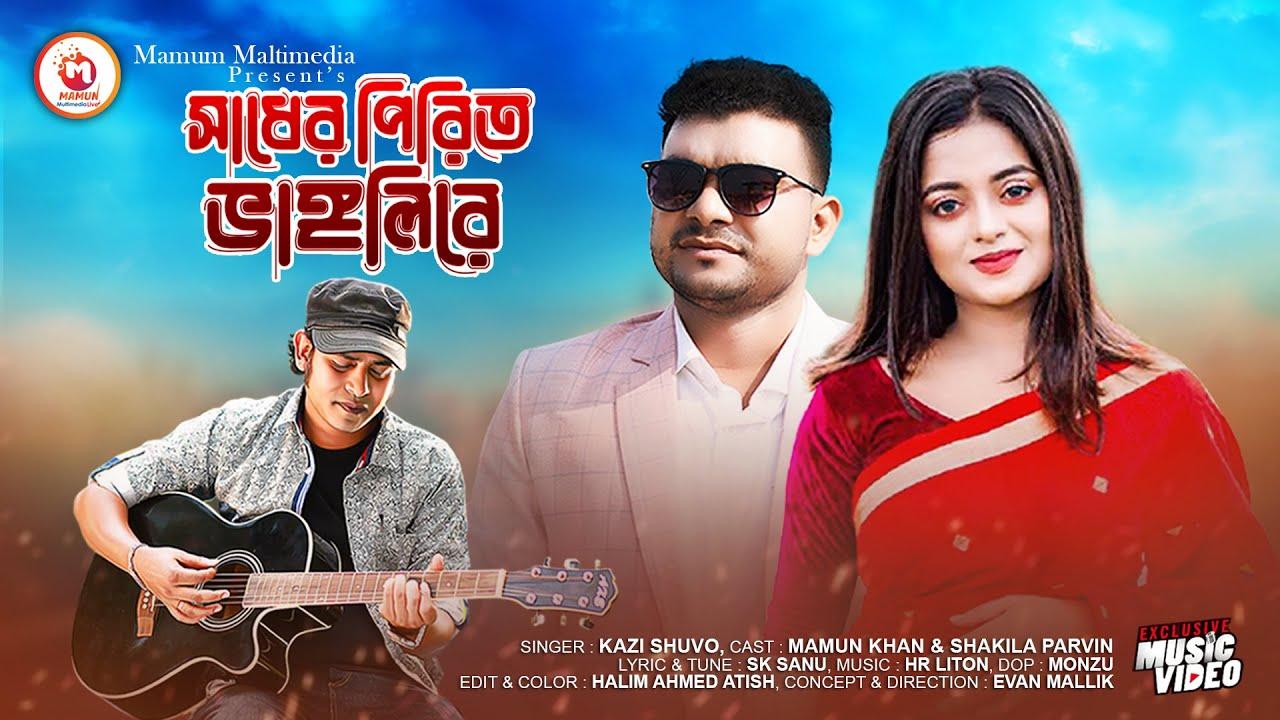 Download Shadher Pirit Vangli Tui | সাধের পিরিতি ভাঙ্গিলে তুই | Kazi Shuvo |Mamun Khan | Bangla Sad Song 2021