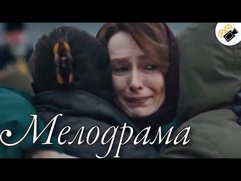 ЭТОТ ФИЛЬМ ПОКОРИЛ МИЛЛИОНЫ СЕРДЕЦ! ГОРЕ В СЕМЬЕ! НА РЕАЛЬНЫХ СОБЫТИЯХ! 'У Причала' Русские фильмы - Видео онлайн
