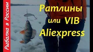 Зимние ратлины или VIB . Ловля окуня на ратлины с Алиэкспресс