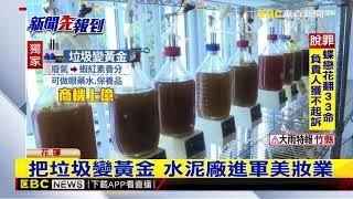 東森財經直擊 工廠廢氣竟能做保養品