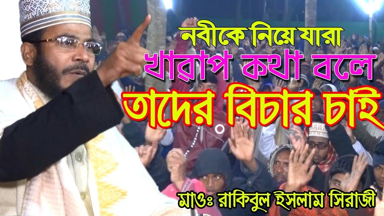 Download নবীকে নিয়ে যারা খারাপ কথা বলে তাদের বিচার চাই   Moulana Rakibul Islam   Bangla Waz 2020.
