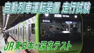JR東日本 山手線で「ドライバレス」自動列車運転試験を報道公開