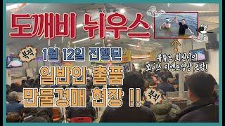 도깨비경매장뉘우스!! 일반인출품 만물경매 현장 공개!!