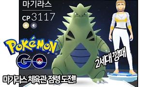 """[포켓몬GO]2세대 깡패 CP 3000대 """"마기라스"""" 체육관 점령하기[Pokémon Go]"""