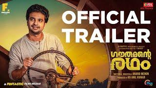 Gauthamante Radham - Official Trailer | Neeraj Madhav | Anand Menon | Basil Joseph | 4K