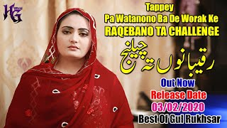 Pashto New Songs 2020 I Pa Watanono Ba De Worak Ke I Tappey I Tapaieze I Gul Rukhsar New Tappey