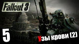 Поиграем в Fallout 3 5 - Узы крови 2