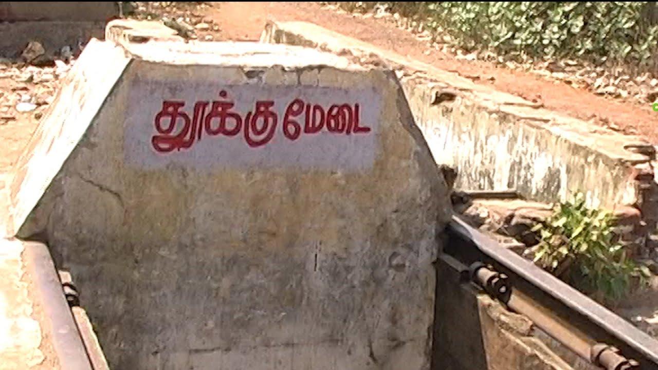 Download தூக்கு மேடை | சென்னை பழைய மத்திய சிறை |  Cellular Jail | Chennai