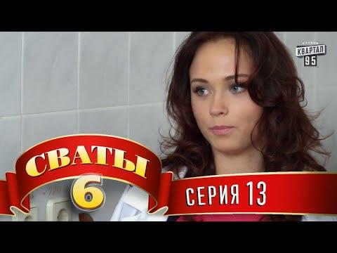 Сваты 6 (6-й сезон, 13-я серия) - Видео онлайн