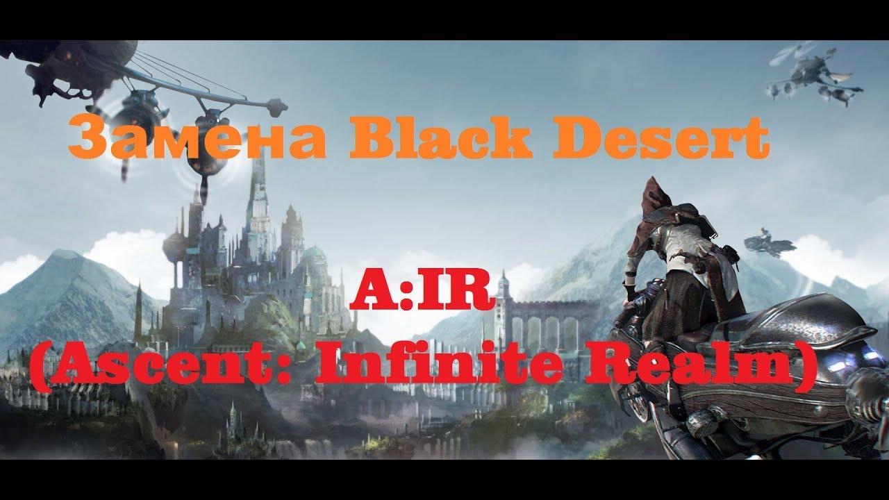 Замена Black Desert A:IR (ASCENT: INFINITE REALM) Смесь средневековья и технологий