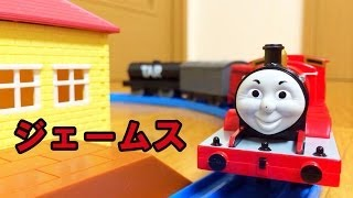 Repeat youtube video トーマス プラレール ジェームス TS-05 THOMAS & FRIENDS James