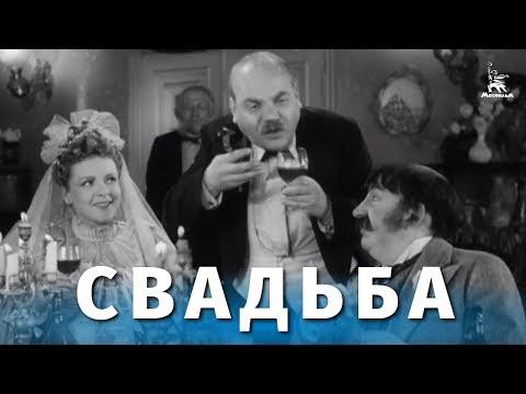 Свадьба (комедия, реж. Исидор Анненский, 1944 г.)