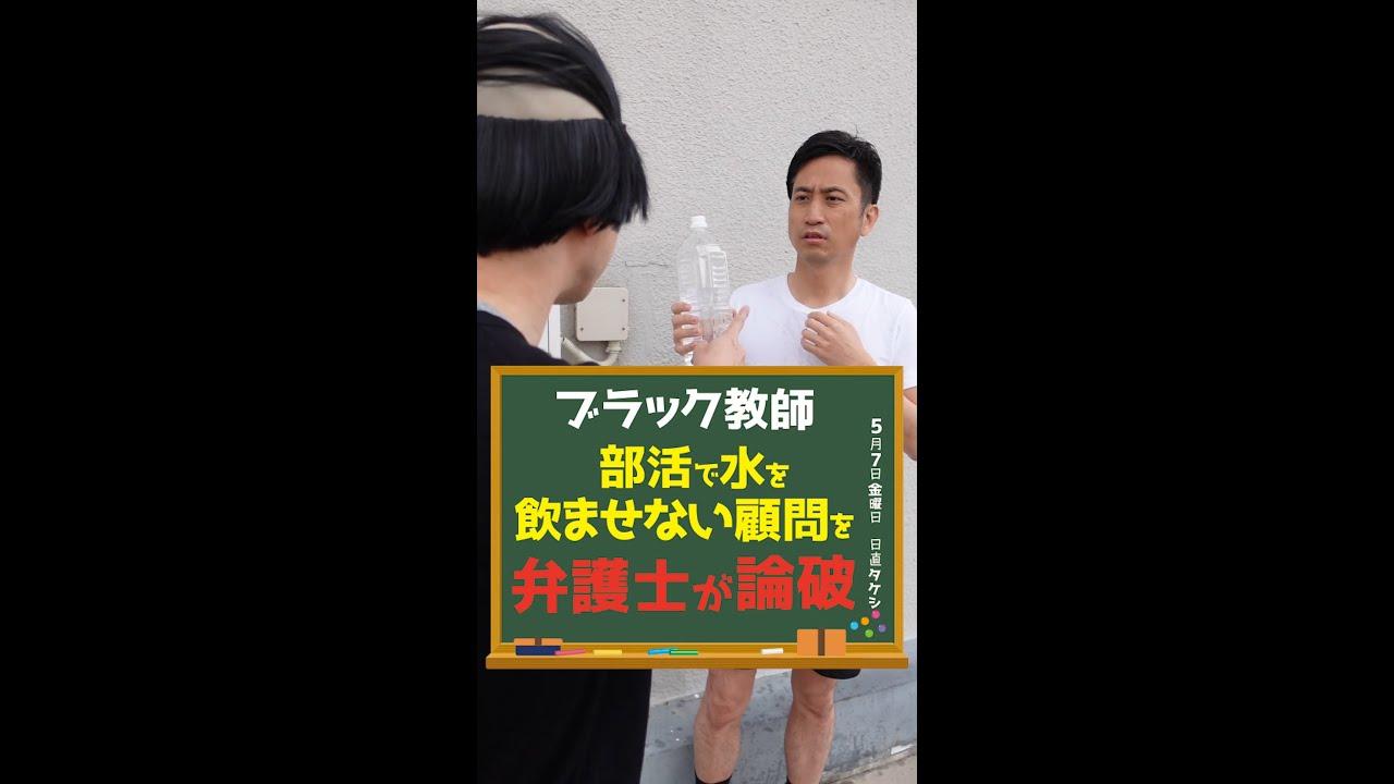 【ブラック教師】部活で水を飲ませない顧問を弁護士が論破!#Shorts