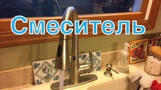 Починил смеситель на кухне Moen
