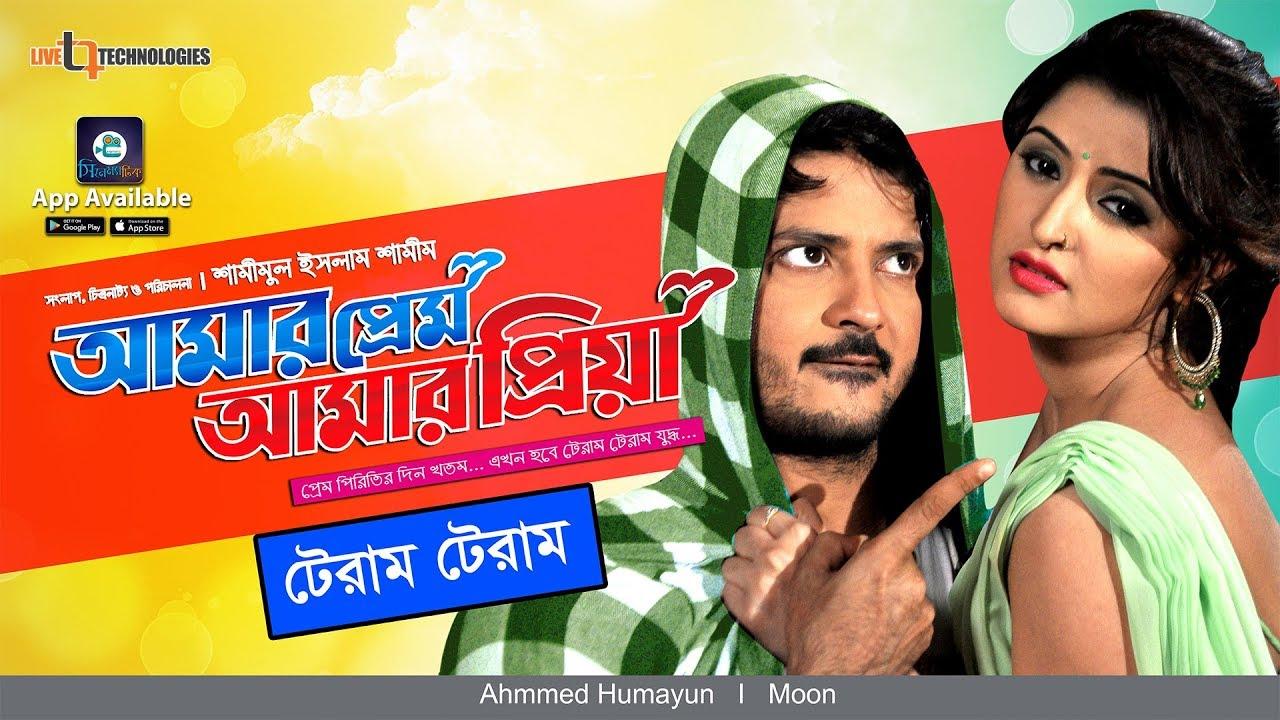 Download Teram Teram   Pori Moni   Kayes Arju   Ahmmed Humayun   Moon   Bengali Movie 2018