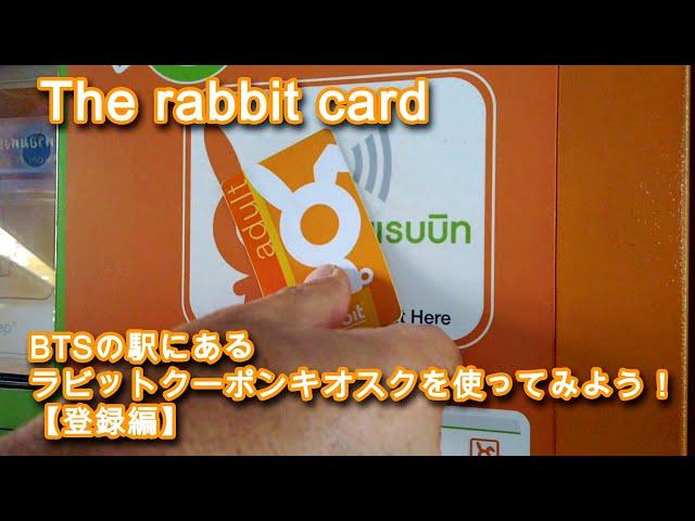 【タイ BTS】駅のキオスクでラビットカードを登録してみた。