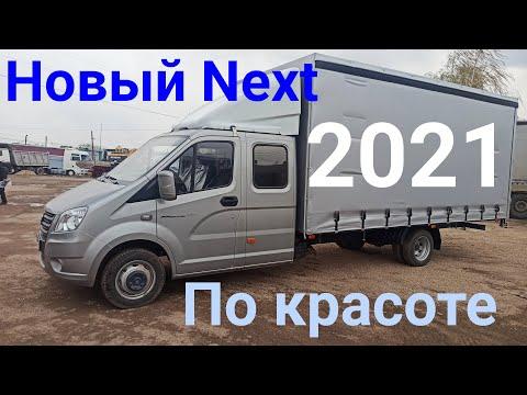 Новая Газель Некст