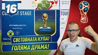 FIFA 18 WORLD CUP -  ИГРАЕМ ЗА ТРЕТА СВЕТОВНА КУПА! УНИКАЛНА ДРАМА И СЕНЗАЦИОНЕН КРАЙ!