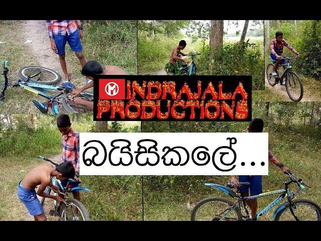 BICYKALE (????????)-INDRAJALA PRODUCTIONS (NEW 06)