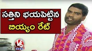 Bithiri Sathi On Rice Price Hike | Conversation With Radha | Teenmaar News | V6 Telugu News