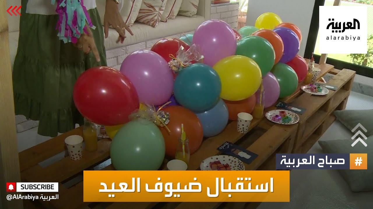 صباح العربية | أفكار لتجهيز طاولة استقبال الضيوف في العيد  - نشر قبل 2 ساعة