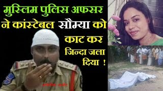 Hindu Police Constable, mother of 3 burnt alive by Muslim police officer Mohammad Ajaz | No Outrage