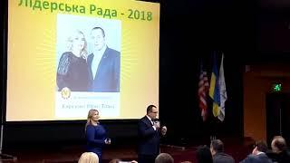 Сказка от Кириченко Юрия и Татьяны. Лидерский совет компании Форевер 2018 года