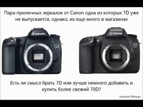 canon 70d vs 7d