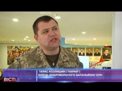 Виставка «Добровольчий батальйон ОУН. Два роки війни»