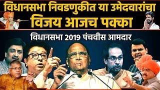विधानसभा निवडणुकीत या आमदारांचा विजय आजच पक्का Maharashtra Vidhan Sabha 2019 Election Updates