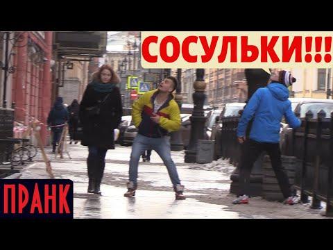 Неадекватный Паникёр / Сосульки - Убийцы Пранк / Falling Icicles Prank   Boris Pranks