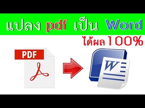 แปลงไฟล์ PDF เป็น Word ได้ผล 100% สระไม่หาย