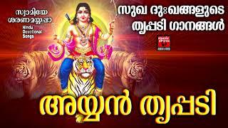 സുഖ ദുഃഖങ്ങളുടെ തൃപ്പടി ഗാനങ്ങൾ   Ayyan Thripadi   Hindu Devotional Songs Malayalam